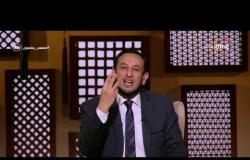 لعلهم يفقهون - مع الشيخ رمضان عبد المعز - حلقة الأربعاء 21-2-2018 ( أرحنا بها يا بلال )