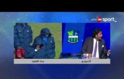 دورى أبطال إفريقيا - ملخص وتحليل الشوط الأول لمباراة مصر للمقاصة و جينيراسيون فوت