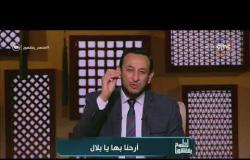 لعلهم يفقهون   الشيخ رمضان عبد المعز يوضح من هم أسوأ الناس في الصلاة