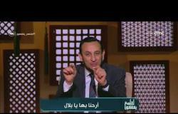 لعلهم يفقهون   الشيخ رمضان عبدالمعز إذا أصابتك مصيبة إلجأ للصلاة