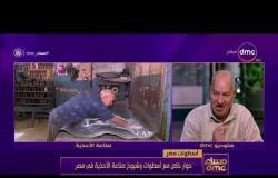"""مساء dmc - الاسطى محمد """" دلوقتي بقا فيه جلود """" سكاي """" شبيهه بالجلد الطبيعي تماما والزبون ميعرفش"""
