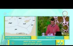 8 الصبح - مصر تتحول إلى مركز إقليمي للطاقة....الحلم أصبح حقيقة