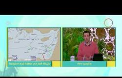 """8 الصبح - رامي رضوان يعرض خريطة الغاز في منطقة """" شرق المتوسط """""""