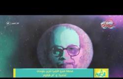 """8 الصبح - محطة مترو الأوبرا تتزين بلوحات """" شادية """" و """" أم كلثوم """""""