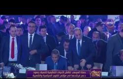 السفير محمود كارم: مصر تحت حكم الرئيس السيسي ماشيه على الطريق الصحيح وعصر الفساد انتهى - مساء dmc