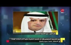الخارجية السعودية .. القضية القطرية صغيرة أمام الملفات الهامة في المنطقة