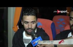 ستاد مصر - من داخل حافلة الفريق | لقاءات مع بعض لاعبي الإنتاج الحربي عقب الهزيمة أمام الأهلي