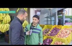 8 الصبح - أسعار الخضروات والفاكهة بتاريخ 24 - 2- 2018