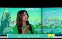 """8 الصبح - رأي """" محمد شيحة """" في تكريم اللاعبين القدماء ومشاركتهم في كأس العالم"""