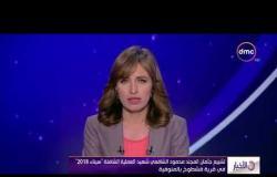 """الأخبار - تشييع جثمان المجند محمود الشافعي شهيد العملية """" سيناء 2018"""""""