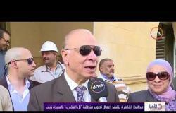 """الأخبار - محافظ القاهرة يتفقد أعمال تطوير منطقة """" تل العقارب """" بالسيدة زينب"""