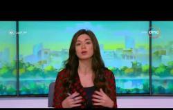 8 الصبح - آخر أخبار ( الفن - الرياضة - السياسة ) حلقة الأحد 25 - 2 - 2018