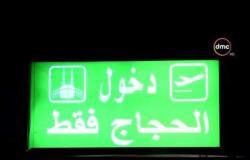 الأخبار - وزارة الداخلية تبدأ قبول طلبات حج القرعة