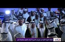 الأخبار - انطلاق الدورة الثانية من مهرجان الفجيرة الدولي للفنون بمشاركة مصر