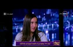 مساء dmc - الاعلامي أسامة كمال يستضيف نجل أحد الشهداء بحلقة الثلاثاء الاسبوعية
