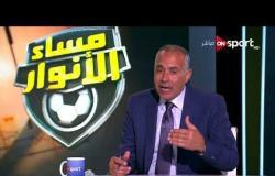 تعليق الخبير التحكيمي ك. أحمد الشناوي عن تطبيق تقنية الفيديو بمباريات كأس العالم بروسيا
