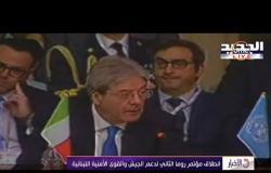 الأخبار - انطلاق مؤتمر روما الثاني لدعم الجيش والقوى الأمنية اللبنانية