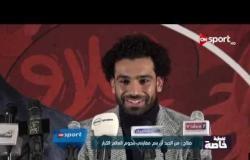 تغطية خاصة - المؤتمر الصحفي لتوقيع شراكة بين فودافون ومحمد صلاح