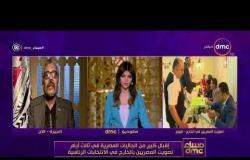 مساء dmc -اتحاد المصريين بالخارج | ارتفاع نسبة التصويت 40 % بالخليج و50 % بأمريكا مقارنة ب2014