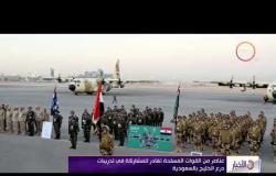الأخبار - عناصر من القوات المسلحة تغادر للمشاركة في تدريبات درع الخليج بالسعودية