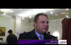 الأخبار - سفير مصر بفرنسا يشيد بالإقبال الكبير من الناخبين علي التصويت في الانتخابات الرئاسية