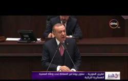الأخبار - مصر تدين الاحتلال التركي لمدينة عفرين السورية وتدعو المجتمع الدولي للاضطلاع بدوره