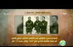 """8 الصبح - فقرة أنا المصري عن """" حارس الأهلي العملاق...عادل هيكل """""""