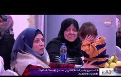 الأخبار - شباب سوري يقيم احتفالا لتكريم عدد من الأمهات المثاليات المصريات والسوريات