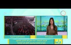 """8 الصبح - الرئيس السيسي """" أبناء مصر في الخارج يقدمون نموذجاً ملهماً ويضربون المثل في الوطنية """""""