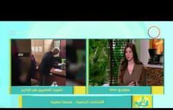 """8 الصبح - د/ أسامة السعيد """" عقول المصريين أكبر وأعقل من أن تتأثر بالشائعات """""""