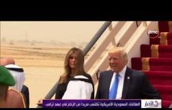 الأخبار - ترامب يجري محادثات مع ولي العهد السعودي في واشنطن