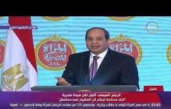 تغطية خاصة - كلمة الرئيس السيسي خلال احتفالية المرأة المصرية والأم المثالية