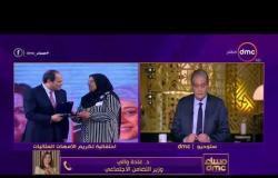 مساء dmc - مداخلة د.غادة والي | وزيرة التضامن الاجتماعي |