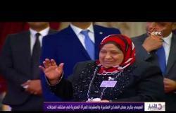 الأخبار – الرئيس السيسي يكرم عددا من الأمهات المثاليات على مستوى الجمهورية