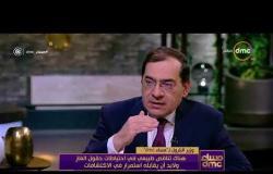 مساء dmc - وزير البترول : عمليات إنتاج الغاز يجب أن تكون مستمرة وتأثرنا بأحداث ما بعد ثورة يناير