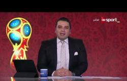 كأس العالم روسيا 2018 - الحلقة الكاملة الأربعاء 21 مارس 2018