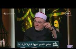 لعلهم يفقهون - الشيخ خالد الجندي يشيد بأداء وزيرة الاستثمار