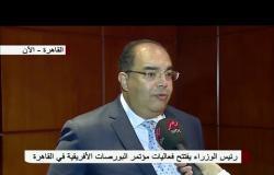 #صباحك_مصري | رئيس الوزراء يفتتح فعاليات مؤتمر البورصات الأفريقية في القاهرة