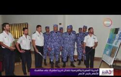 الأخبار - البحرية المصرية والفرنسية تنفذان تدريبا مشتركا على مكافحة الألغام بالبحر الأحمر