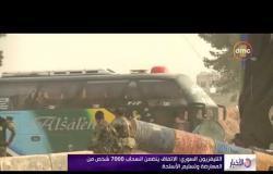 الأخبار - التلفزيون السوري: التوصل لاتفاق بين الجيش والمعارضة لإجلاء 7000 شخص من الغوطة الشرقية