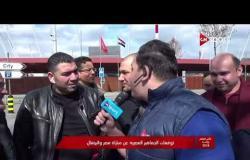 كأس العالم روسيا 2018 - توقعات الجماهير المصرية بشوارع سويسرا عن مباراة مصر والبرتغال