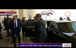 الأخبار - الرئيس السيسي يفتتح فعاليات المؤتمر القومي الأول للبحث العلمي