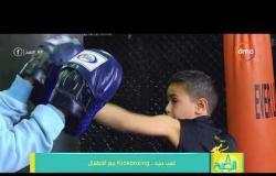 8 الصبح - لعب بجد...kickboxing مع الأطفال