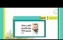 8 الصبح - أهم وآخر أخبار الصحف المصرية اليوم بتاريخ 24- 3 - 2018