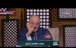 """لعلهم يفقهون - الشيخ خالد الجندي: زيارة المقابر في طلعة رجب """"بدعة"""""""