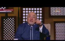 لعلهم يفقهون - الشيخ خالد الجندي يوضح كيف يظلم الإنسان نفسه