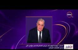 """الأخبار - """" محلب """" يتوجه اليوم إلي باريس للمشاركة في مؤتمر الأرز لدعم الاقتصاد اللبناني"""