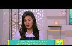 8 الصبح - الحكومة تكثف جهودها لتوفير سلع رمضان .. رئيس الوزراء يلتقي وزيري التجارة والتموين