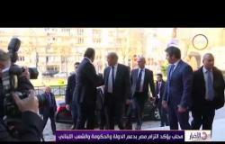 الأخبار - مستشار رئيس الوزراء اللبناني: تعهدات مؤتمر باريس بلغت حتى الان 1.8 مليار دولار كقروض ميسرة