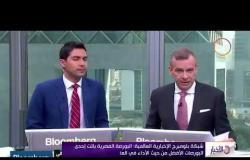 الأخبار - شبكة بلومبرج الإخبارية العالمية : البورصة المصرية باتت إحدى البورصات الأفضل